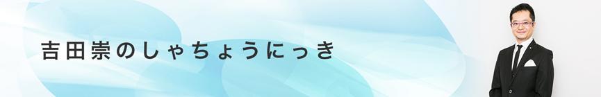 吉田崇のしゃちょうにっき
