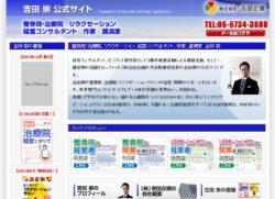 吉田崇公式サイト