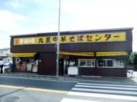 丸星ラーメンセンター