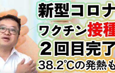 新型コロナウイルス ワクチン接種 ファイザー製薬