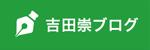吉田崇ブログ
