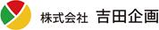 株式会社 吉田企画